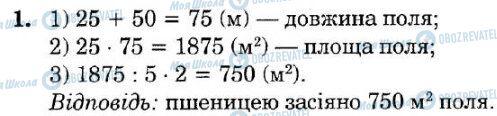 ДПА Математика 4 клас сторінка  1