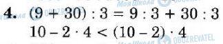 ДПА Математика 4 класс страница  4