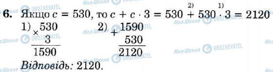 ДПА Математика 4 клас сторінка  6