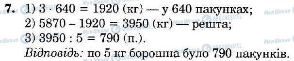 ДПА Математика 4 клас сторінка  7