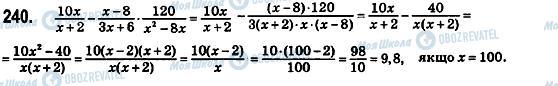 ГДЗ Алгебра 8 класс страница 240
