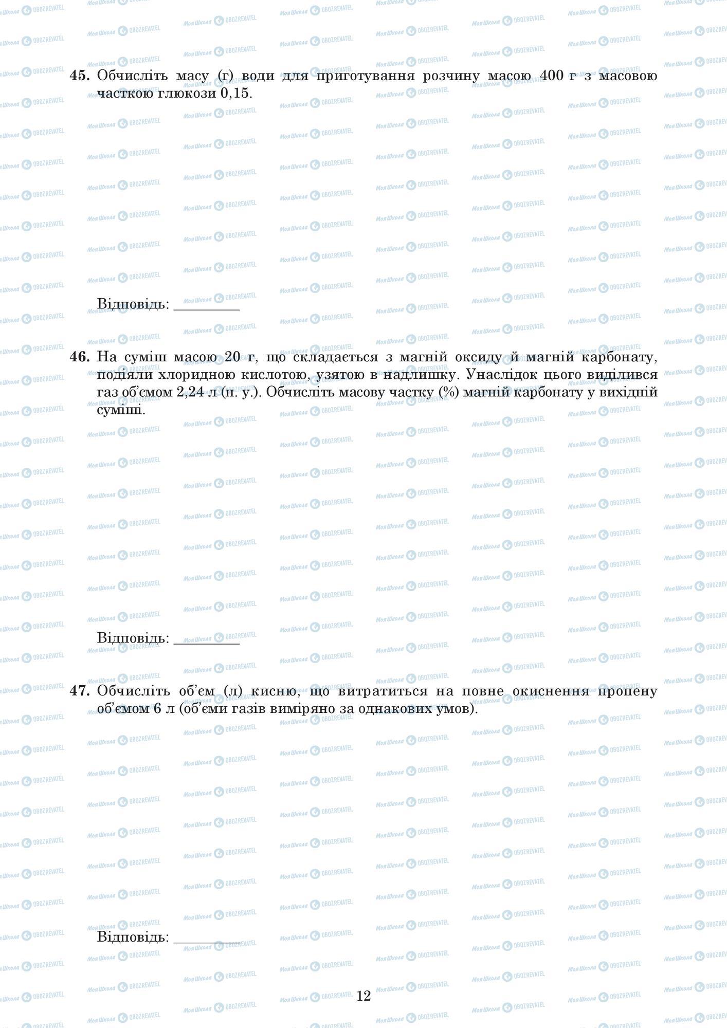 ЗНО Химия 11 класс страница  2