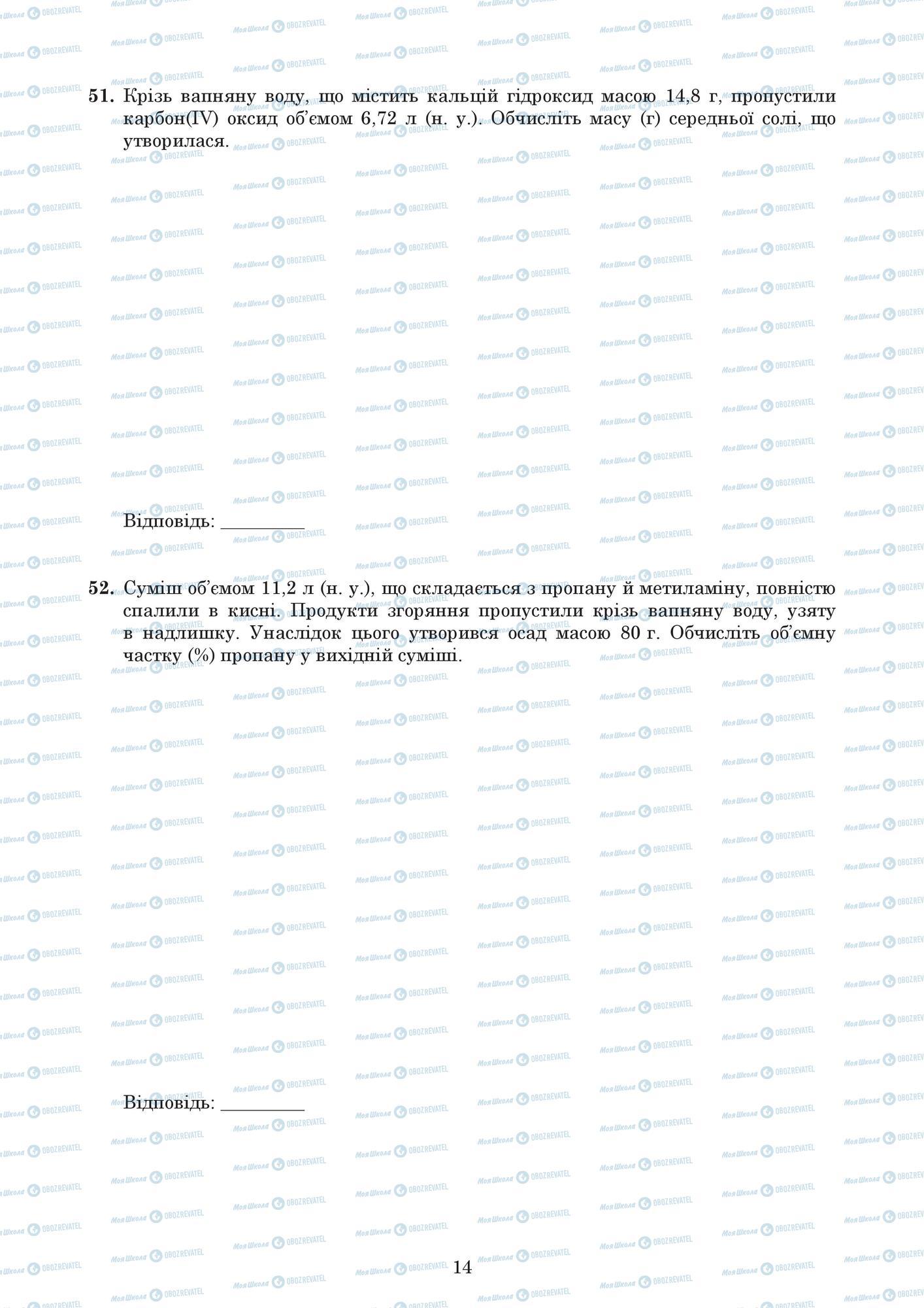 ЗНО Химия 11 класс страница  4