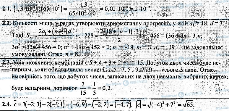 ДПА Математика 9 класс страница 2.1-2.4