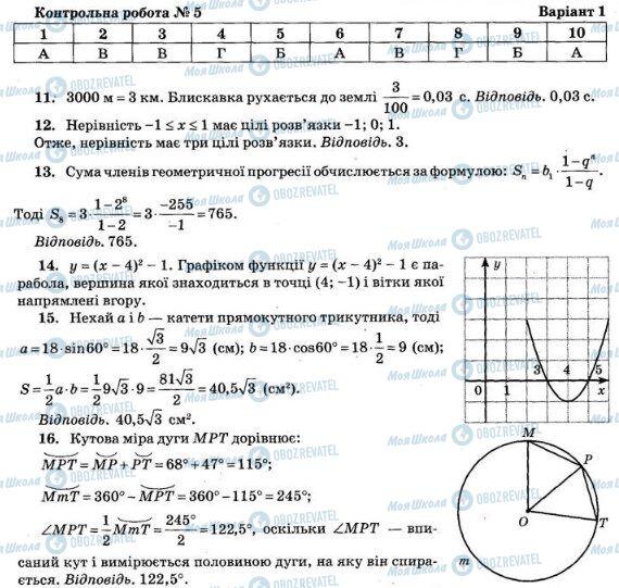 ДПА Математика 9 класс страница  1-16