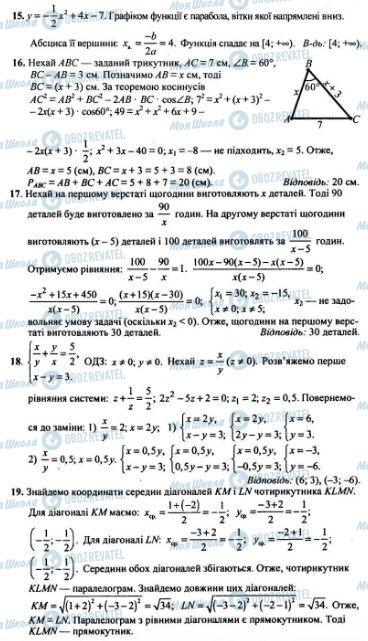 ДПА Математика 9 класс страница 15-19