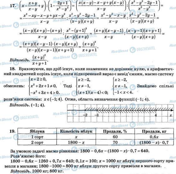 ДПА Математика 9 класс страница  17-19