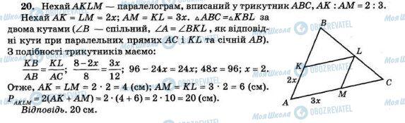 ДПА Математика 9 класс страница  20