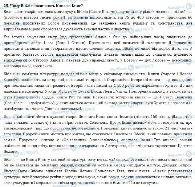ДПА Укр лит 9 класс страница 25 (1)