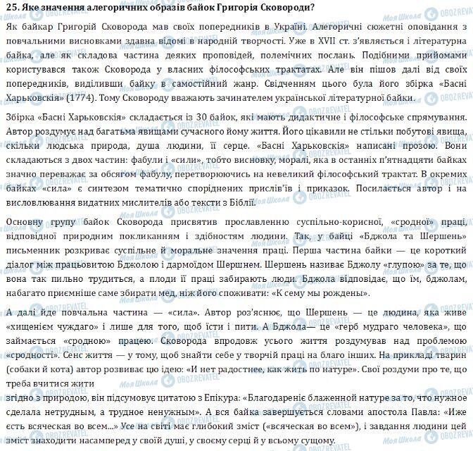 ДПА Українська література 9 клас сторінка 25 (1)