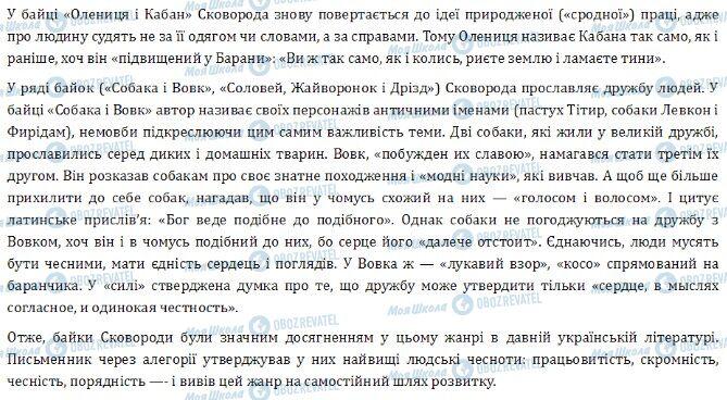 ДПА Українська література 9 клас сторінка 25 (2)