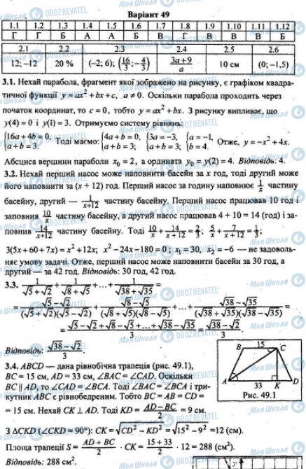 ДПА Математика 9 класс страница 3.1-3.4
