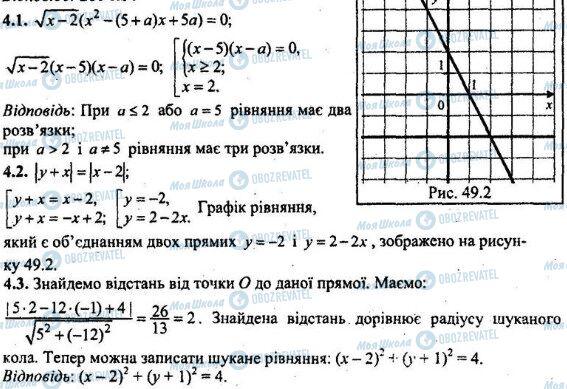 ДПА Математика 9 класс страница 4.1-4.3