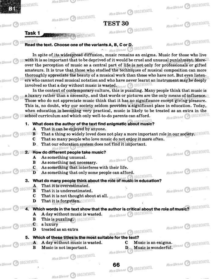 ДПА Английский язык 9 класс страница  1