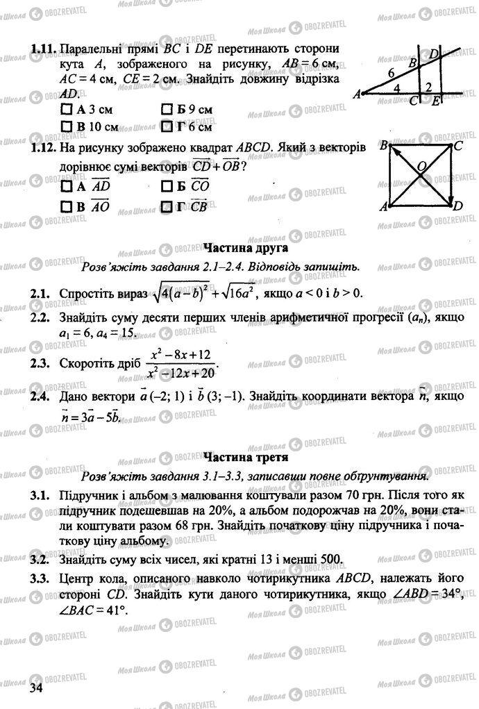 ДПА Математика 9 класс страница  2-3