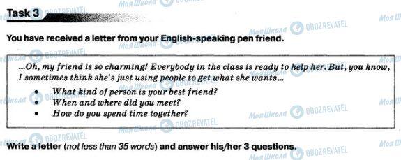 ДПА Английский язык 9 класс страница  3