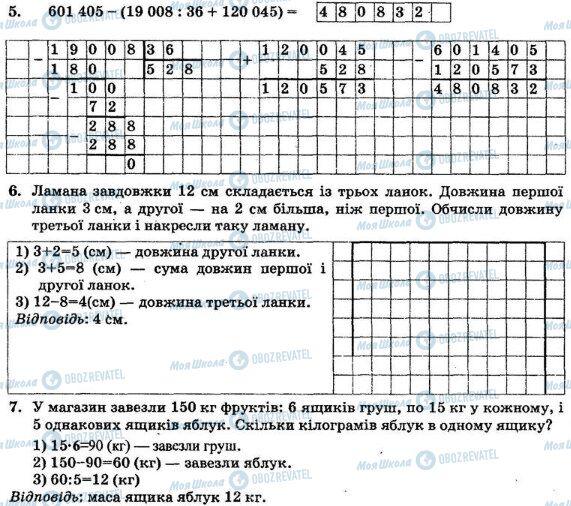 ДПА Математика 4 класс страница  5-7