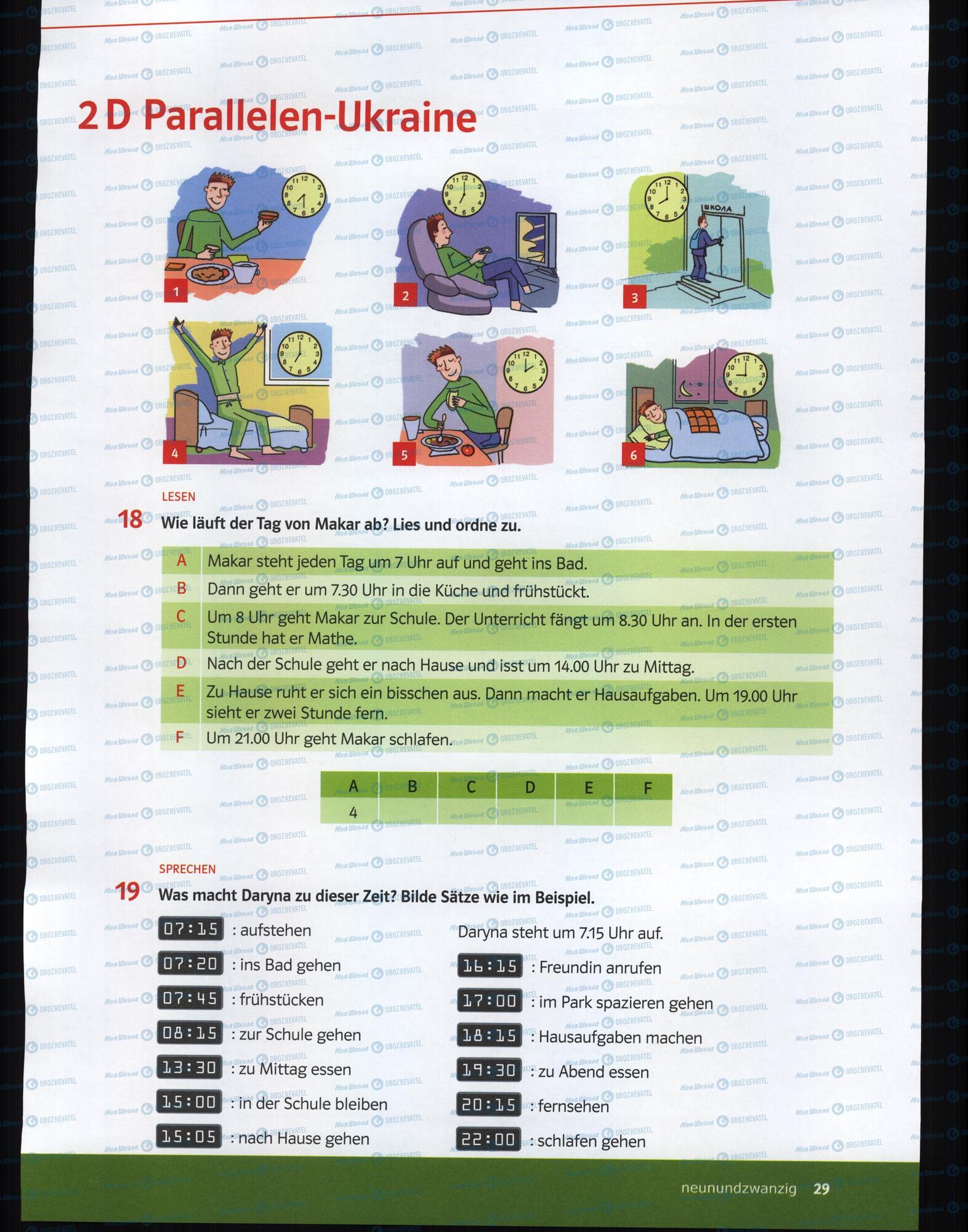 Учебники Немецкий язык 6 класс страница 27