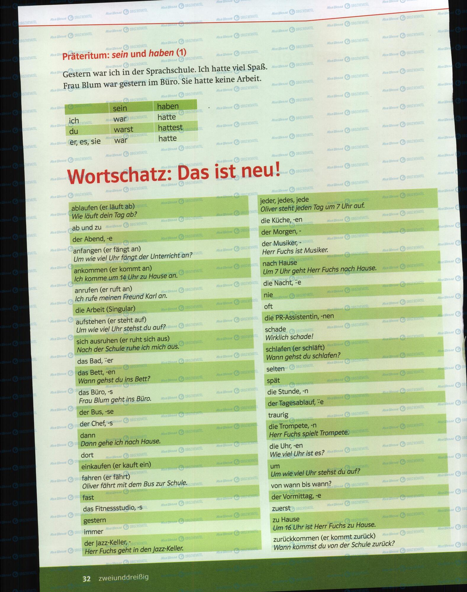 Учебники Немецкий язык 6 класс страница 30