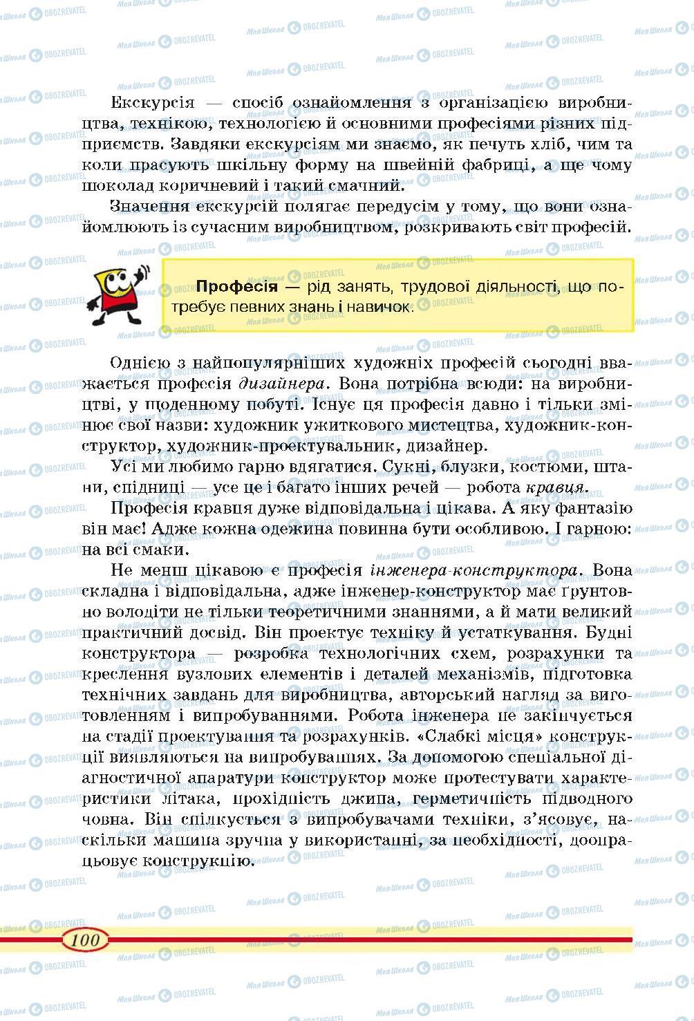 Учебники Трудовое обучение 4 класс страница 100