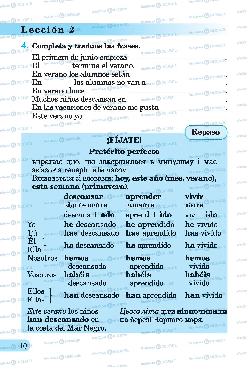 Учебники Испанский язык 4 класс страница 10