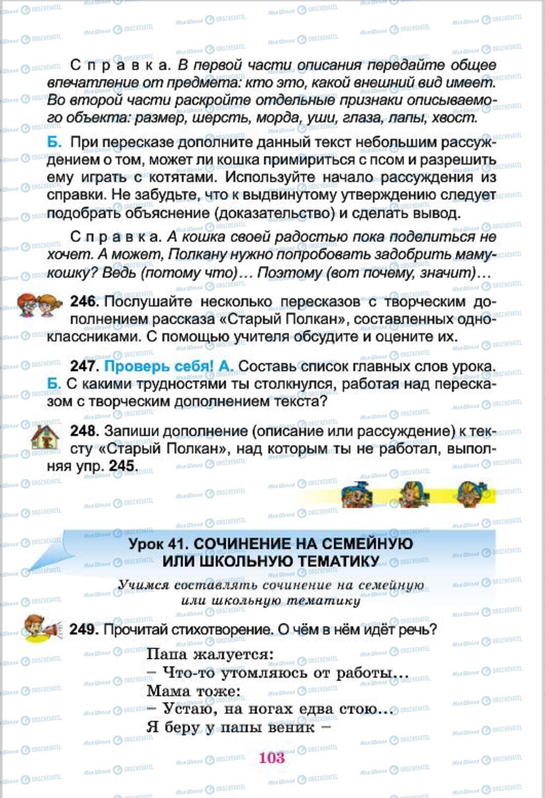 Підручники Російська мова 4 клас сторінка 103