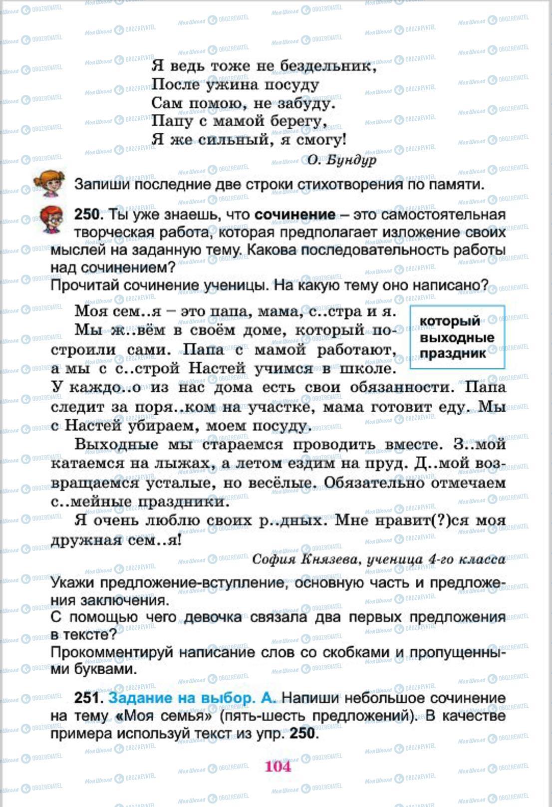 Підручники Російська мова 4 клас сторінка  104