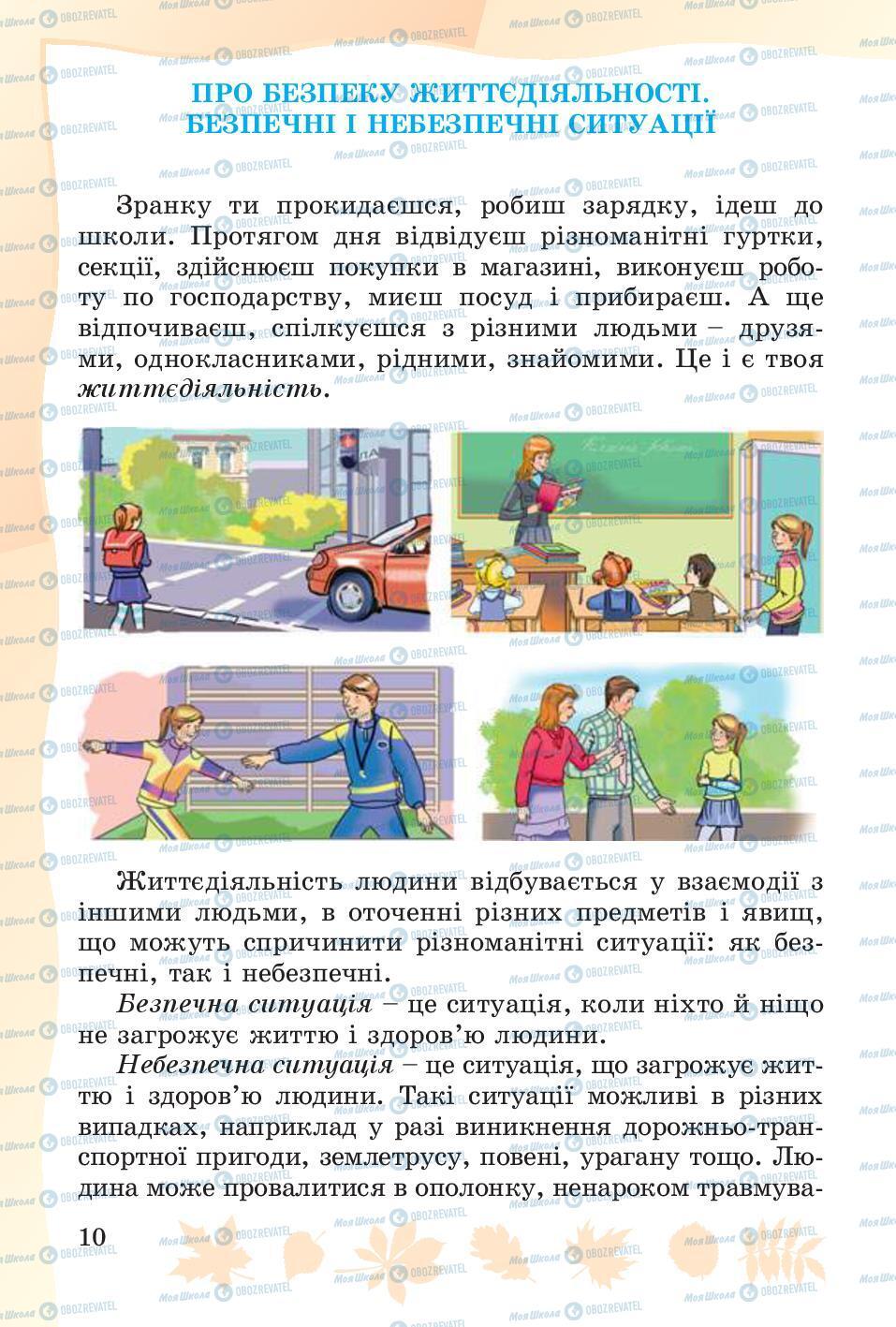 Учебники Основы здоровья 4 класс страница 10