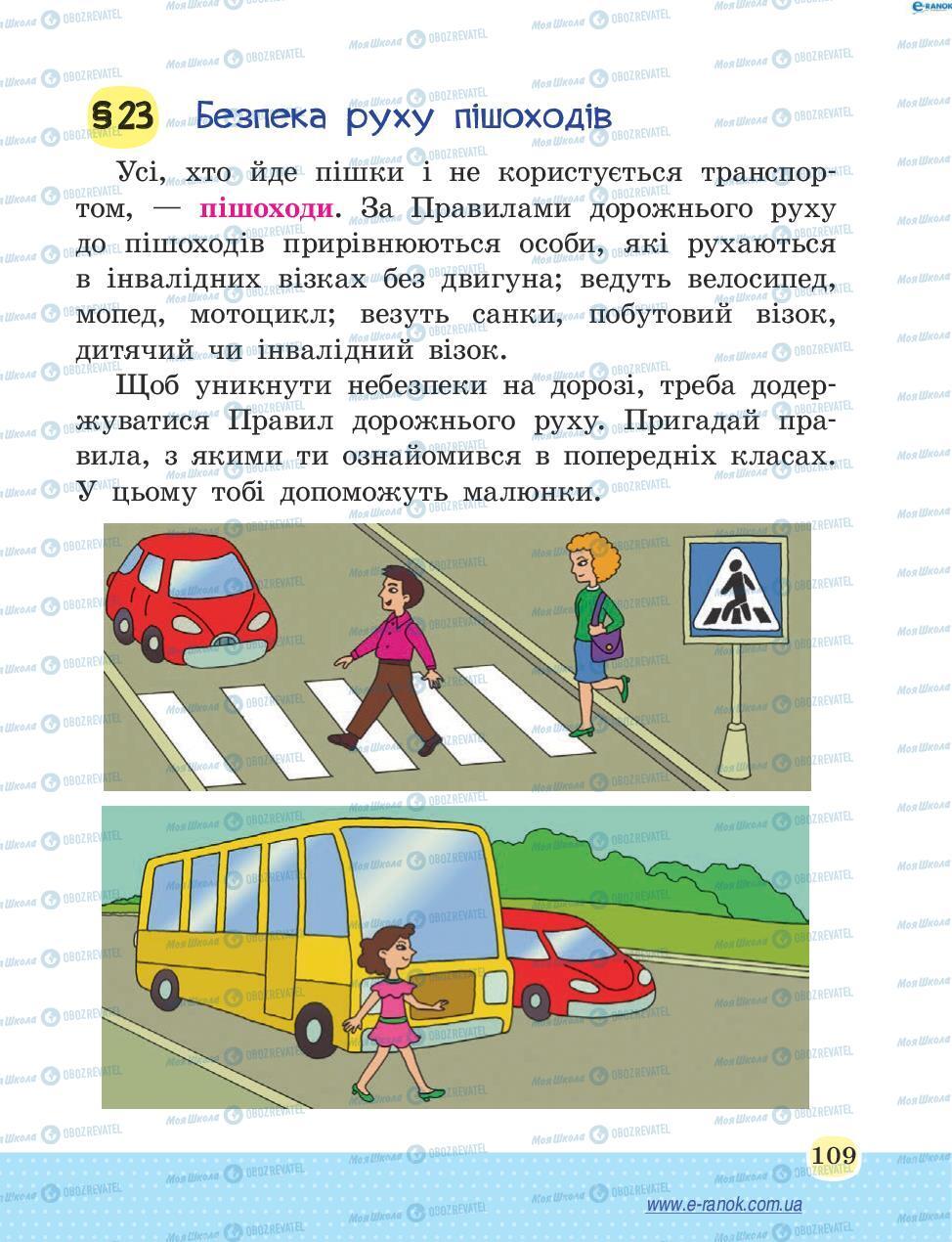 Учебники Основы здоровья 4 класс страница 109