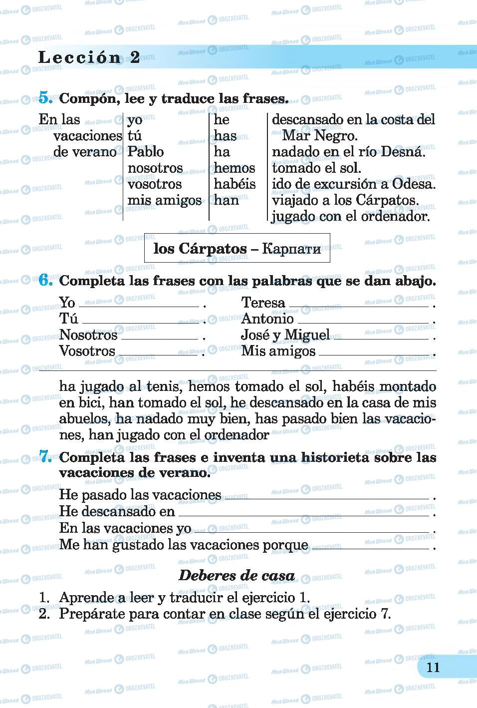 Учебники Испанский язык 4 класс страница 11