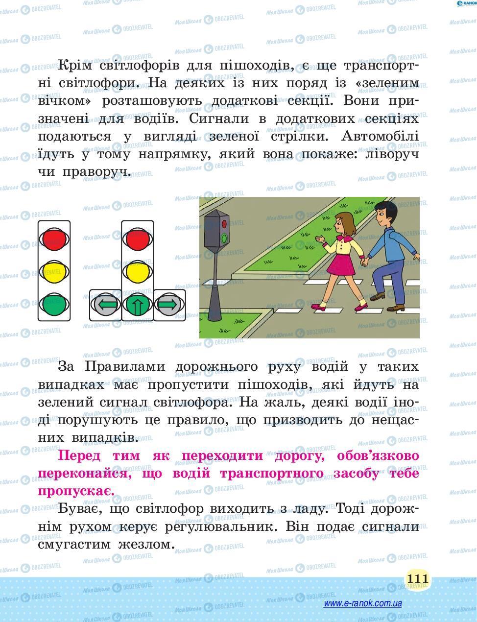 Учебники Основы здоровья 4 класс страница 111
