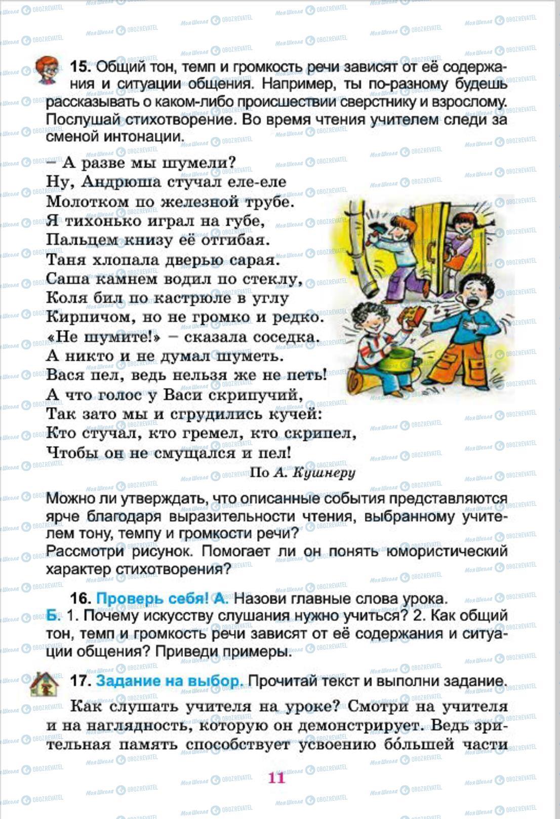 Підручники Російська мова 4 клас сторінка 11