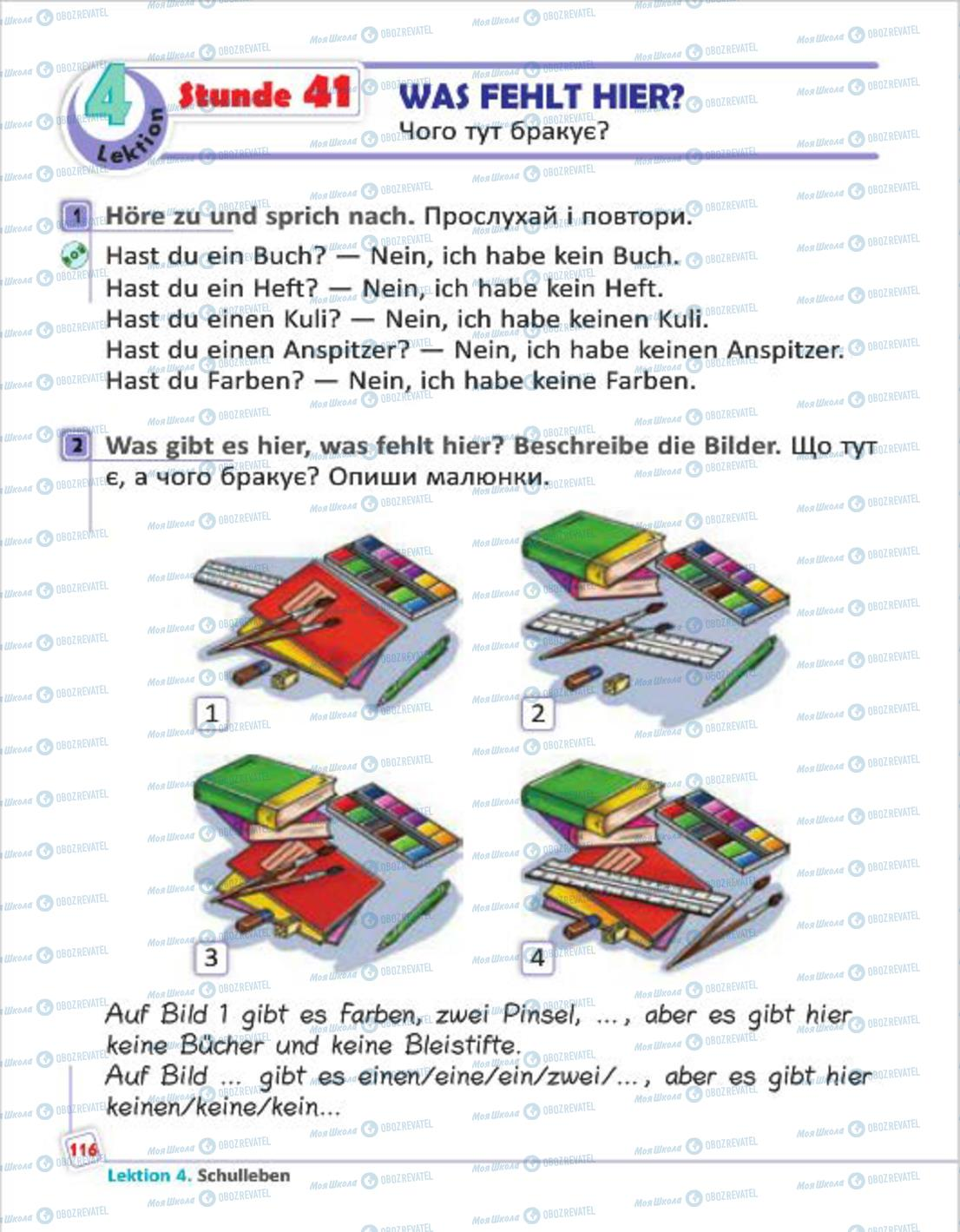 Підручники Німецька мова 4 клас сторінка 116