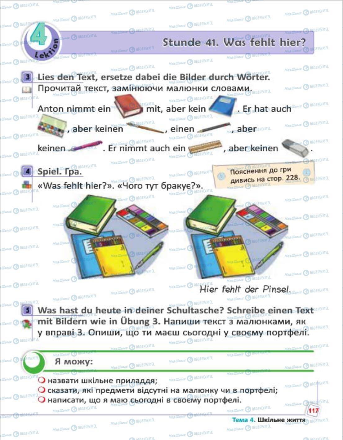 Учебники Немецкий язык 4 класс страница 117