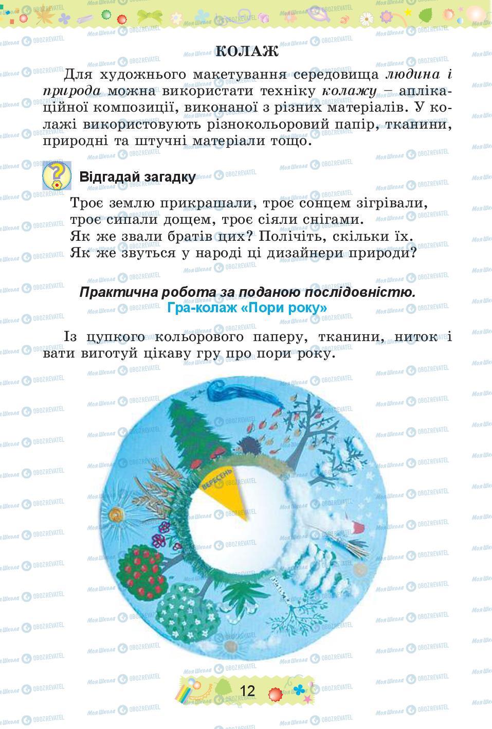 Учебники Трудовое обучение 4 класс страница 12