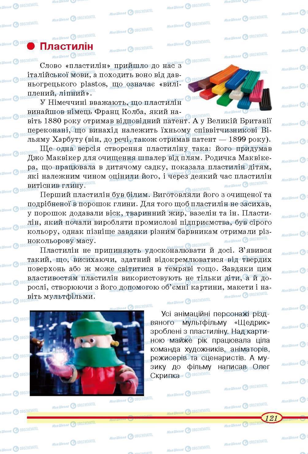 Підручники Трудове навчання 4 клас сторінка 121