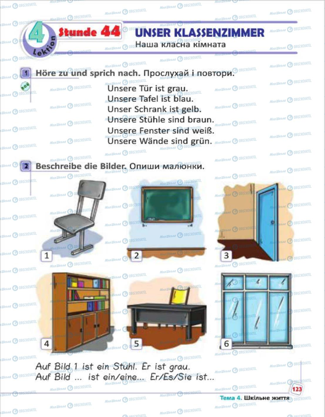 Учебники Немецкий язык 4 класс страница 123