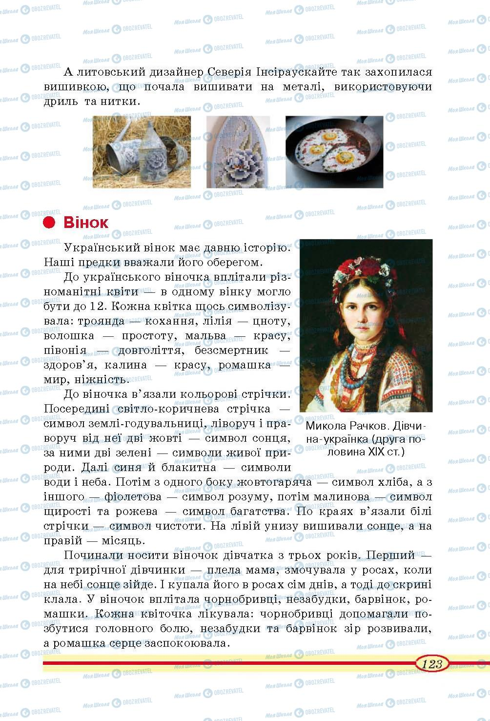 Учебники Трудовое обучение 4 класс страница 123