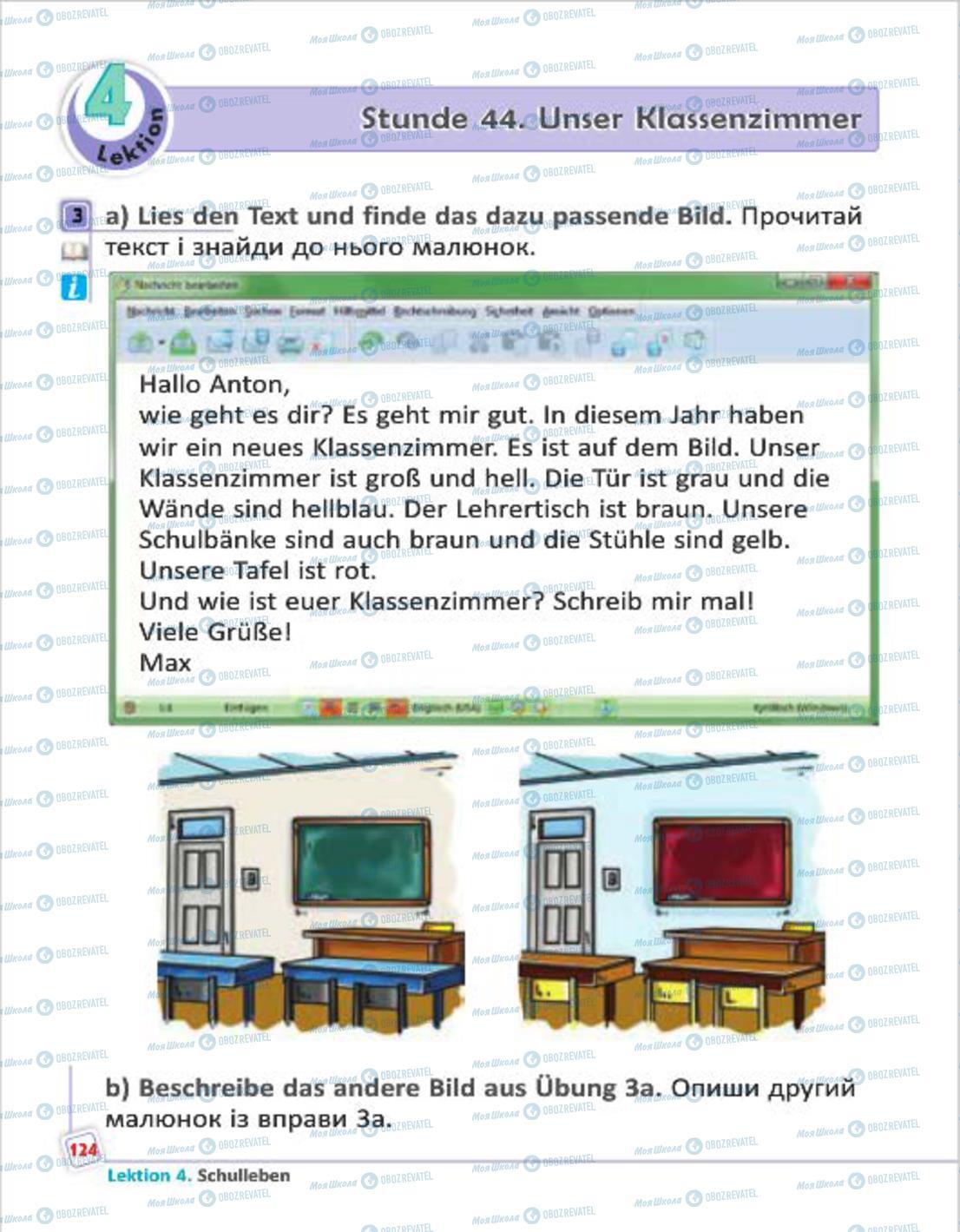 Учебники Немецкий язык 4 класс страница 124