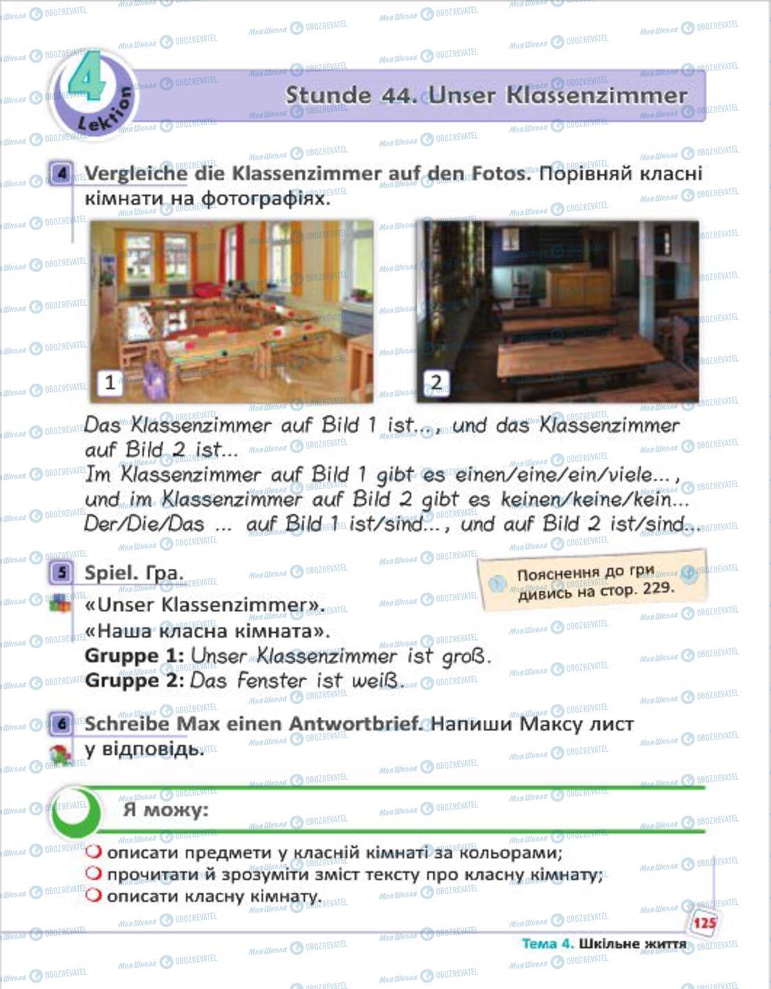 Учебники Немецкий язык 4 класс страница 125