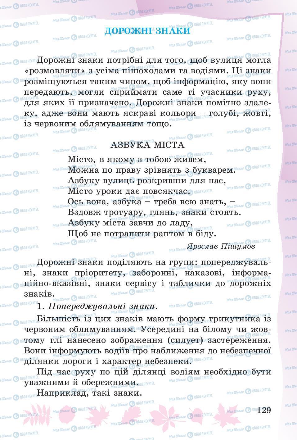 Підручники Основи здоров'я 4 клас сторінка 129