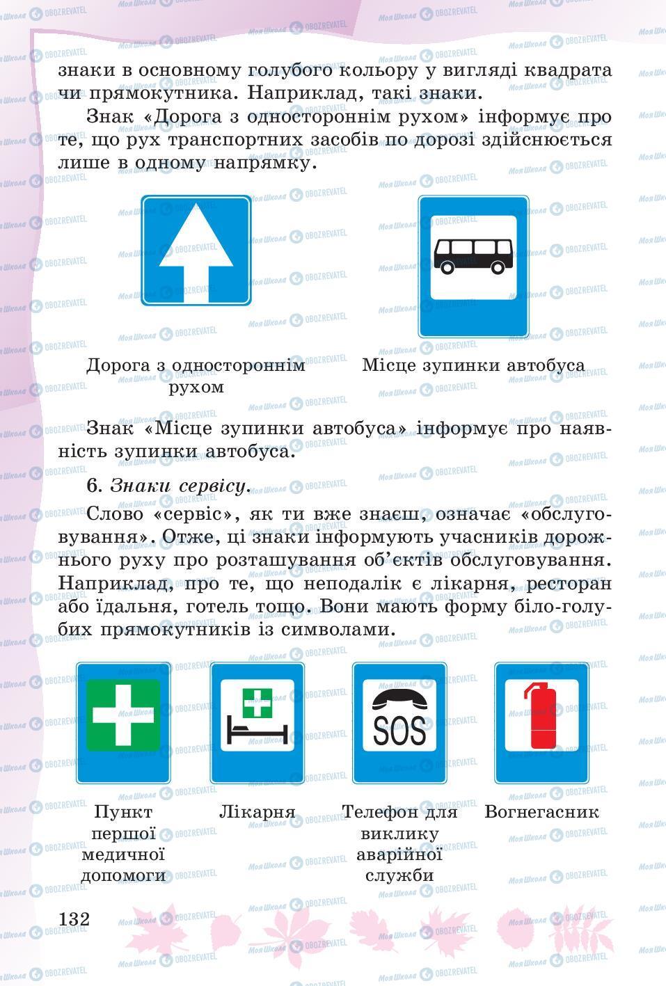 Підручники Основи здоров'я 4 клас сторінка 132