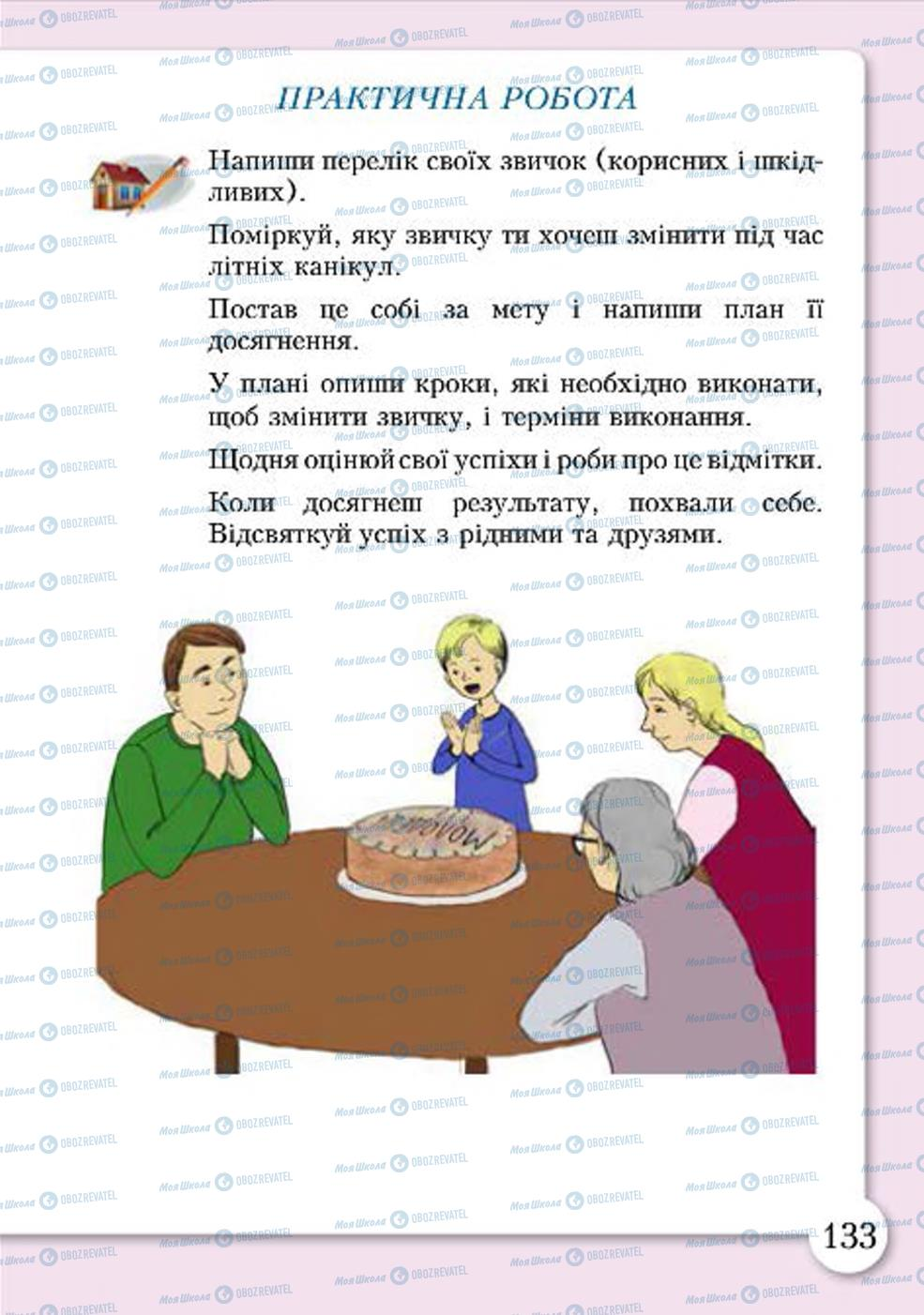 Учебники Основы здоровья 4 класс страница 133
