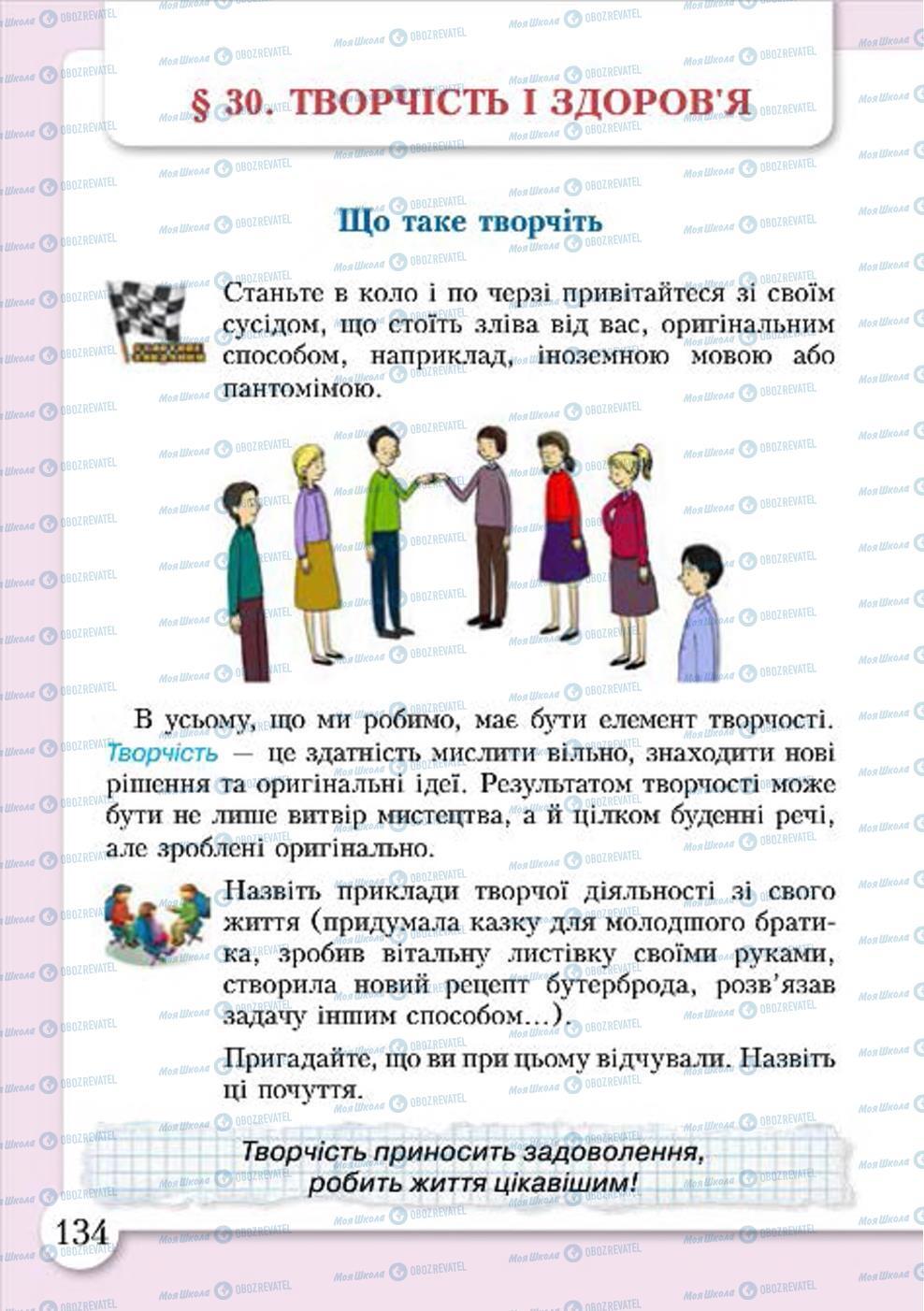 Учебники Основы здоровья 4 класс страница 134