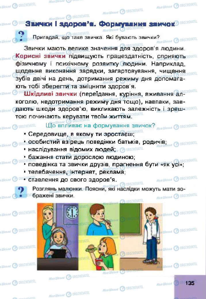 Учебники Основы здоровья 4 класс страница 135