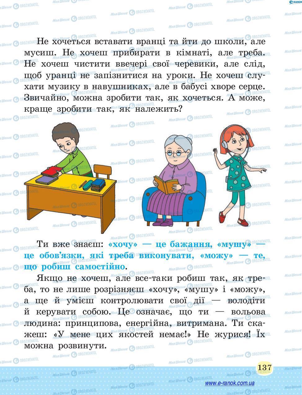 Учебники Основы здоровья 4 класс страница 137