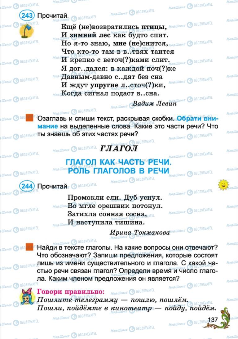 Підручники Російська мова 4 клас сторінка 137