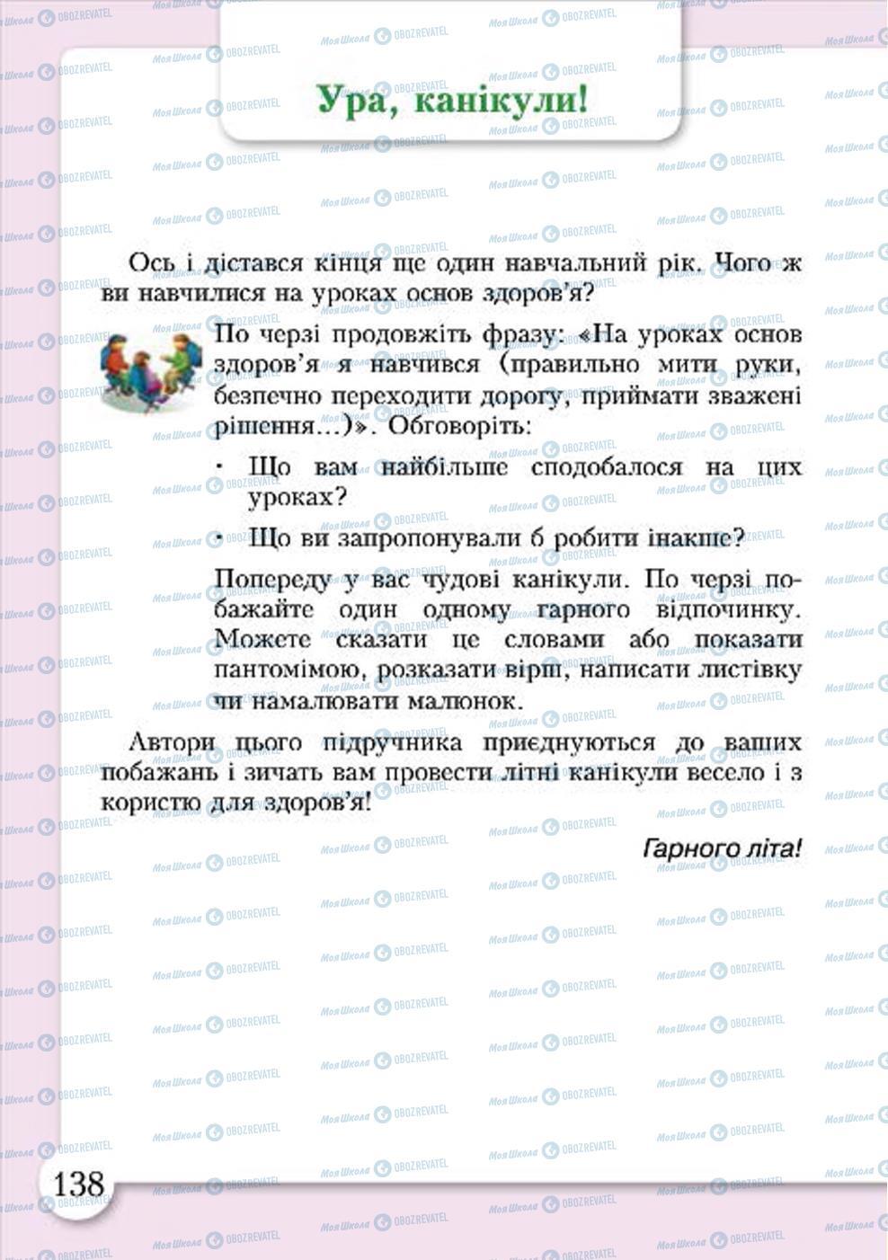 Учебники Основы здоровья 4 класс страница 138