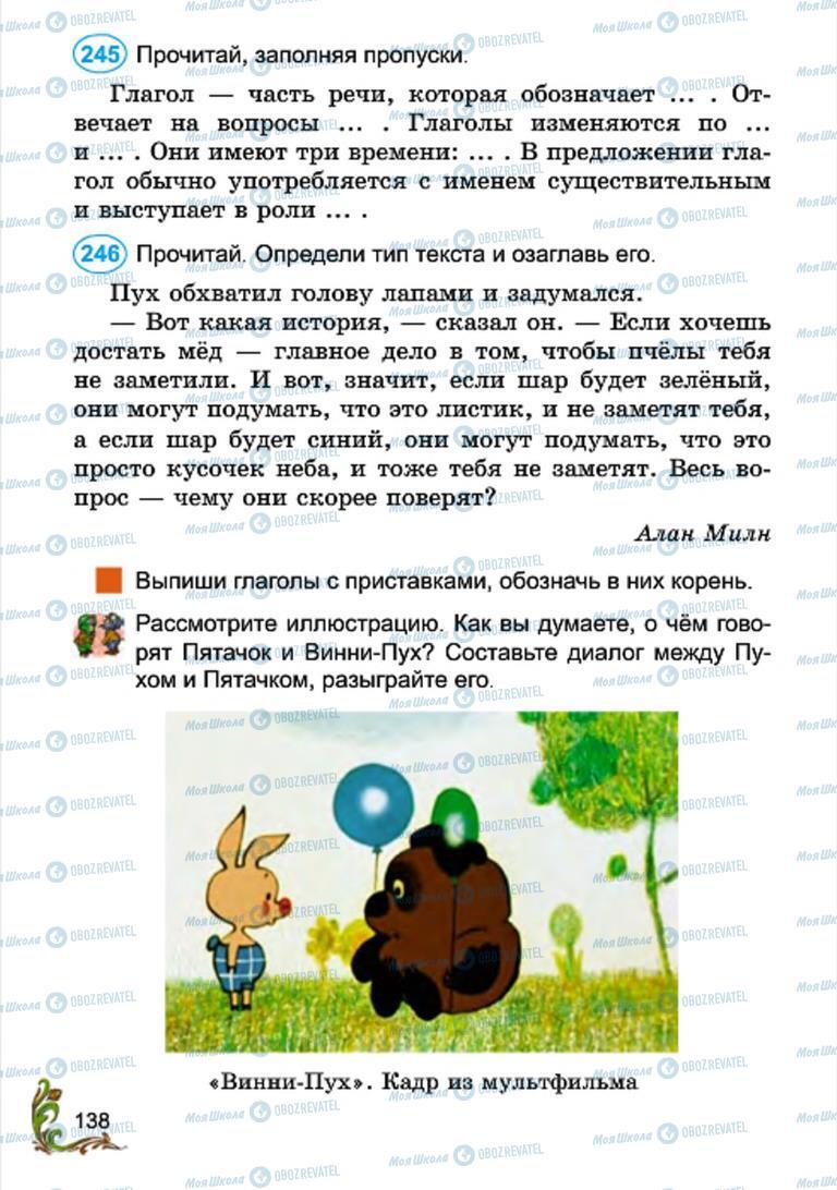 Учебники Русский язык 4 класс страница  138