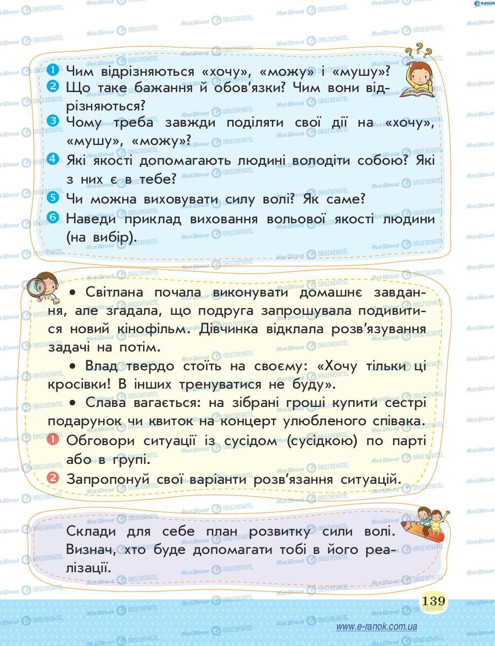 Підручники Основи здоров'я 4 клас сторінка 139